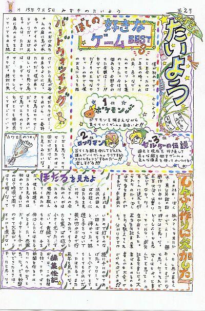 秦野の新聞教育 2000年~2003年 ...