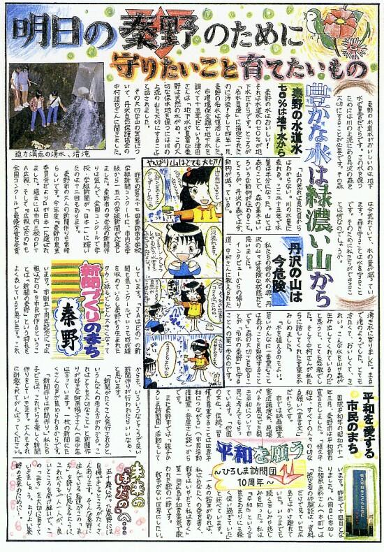 秦野の新聞教育 2004年~2006年 ... : 小学校1年生 自由研究 : 小学校