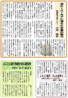 2018-12yoshi.jpg